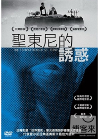 聖東尼的誘惑(家用版) The temptation of St. Tony /