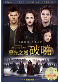 暮光之城(家用版) 破曉. part 2 = The twilight saga : breaking dawn. part 2 /