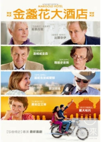 金盞花大酒店 The best exotic marigold hotel /