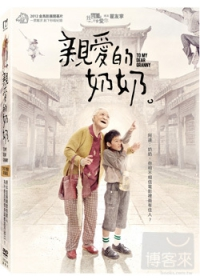 親愛的奶奶 To my dear granny /