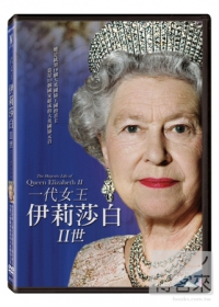 一代女王 伊莉莎白二世 = The majestic life of Queen Elizabeth II /