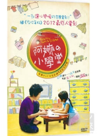 阿嬤の小學堂(家用版) Granny goes to school /