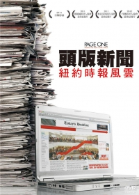 頭版新聞(家用版) 紐約時報風雲 = Page one : inside the New York times /