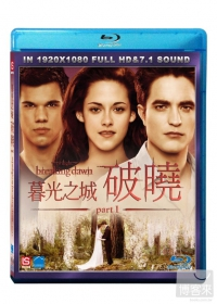 暮光之城(家用版) 破曉. part 1 = The twilight saga : breaking dawn part 1 /