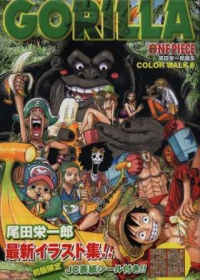海賊王畫集:GORILLA COLOR WALK 6 ONE PIECE SHARK COLOR WALK(6)
